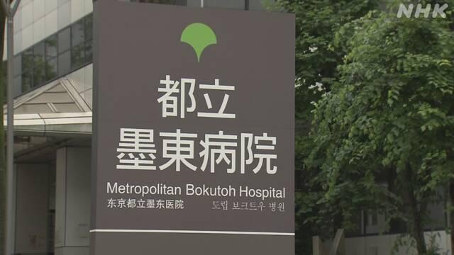 コロナ 墨東 病院 【不祥事】都立墨東病院の医師ら5人がコロナ感染した!