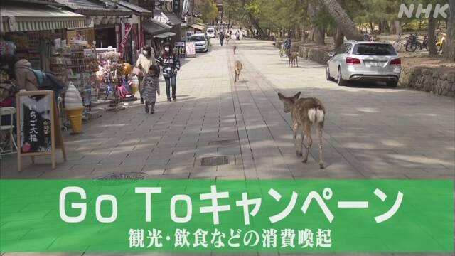 Goto 東京 対象 外