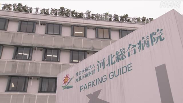 病院 東京 コロナ 総合