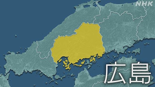 広島県 新型コロナ 新たに3人感染確認 | NHKニュース