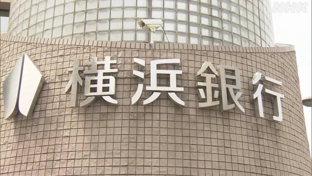 地銀 コロナ禍の中小企業支援で新たな融資枠組みも | NHKニュース