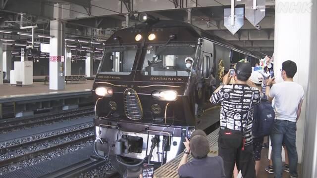 JR九州 豪華寝台列車「ななつ星」運行再開 鉄道ファンが見送る