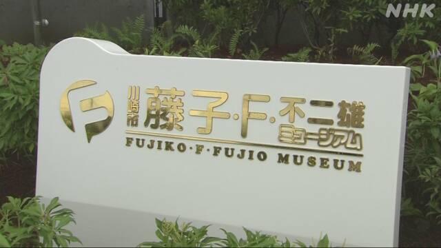 F ミュージアム 藤子 不二雄