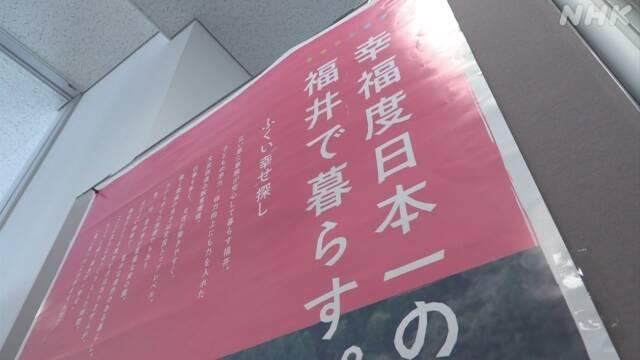 コロナ ウィルス 県 福井