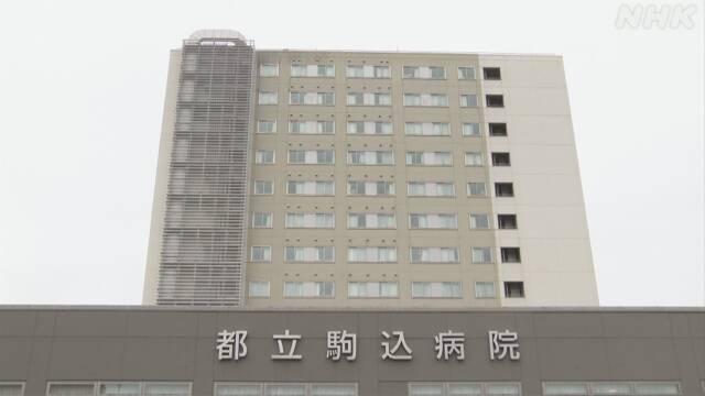 都立 駒込 病院 都立病院紹介 東京都病院経営本部