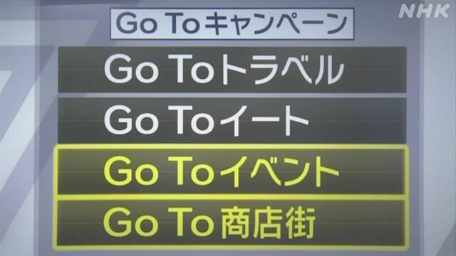 Go Toイベント」「Go To商店街」10月中旬以降に開始へ | 新型コロナ ...