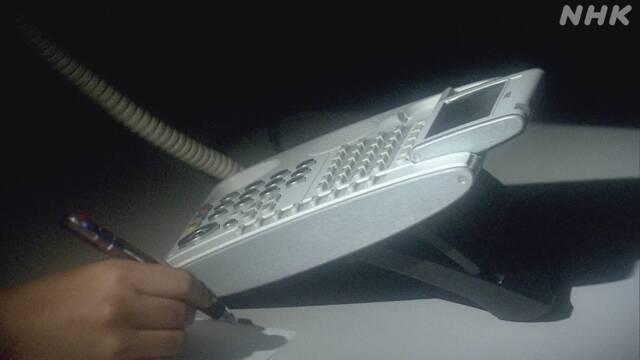 繋がら ない 電話 コロナ