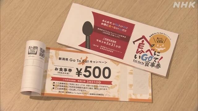 イート 食事 券 東京 ゴートゥー