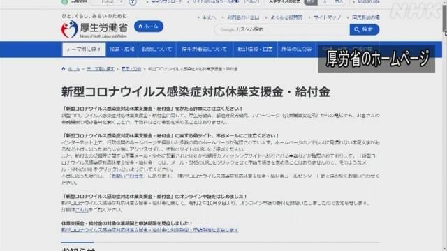 厚生 労働省 ホームページ
