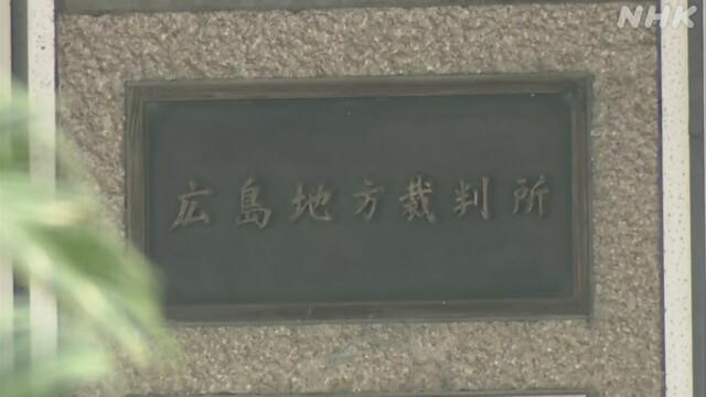 三次 コロナ 広島