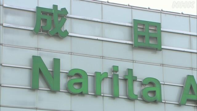 成田空港 国内初の「PCRセンター」来月設置 | NHKニュース