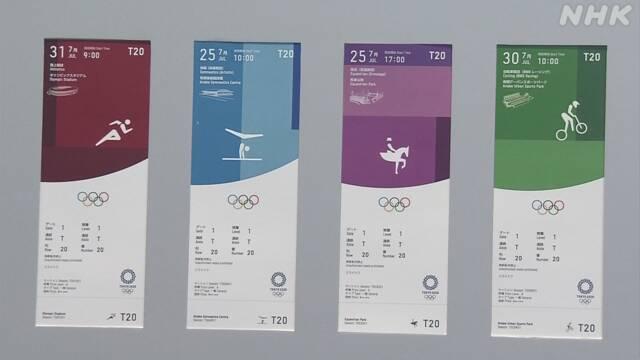 オリンピック 中止 チケット