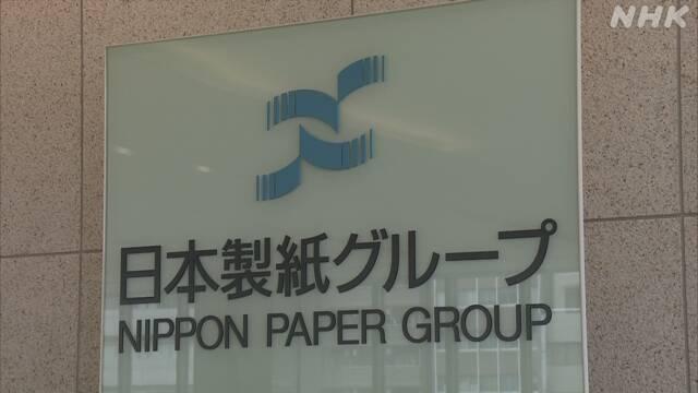 日本製紙 釧路工場での紙の生産 来年夏に終了へ 国内需要低迷