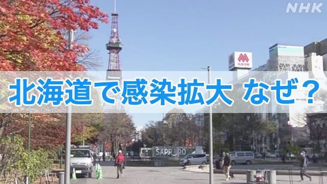 """北海道コロナなぜ多い 「北海道はなぜ""""北海""""と略さないのか?」#シラベルカ2"""