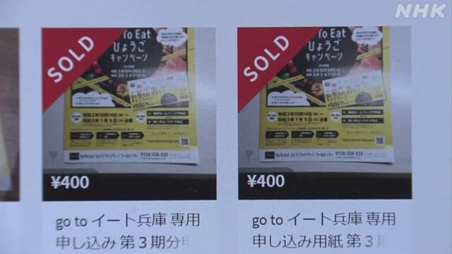 県 プレミアム goto 食事 券 の イート 兵庫 【Go To