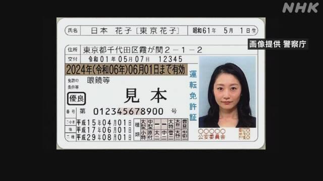運転免許の「学科教習」 オンライン受講を導入へ | NHKニュース