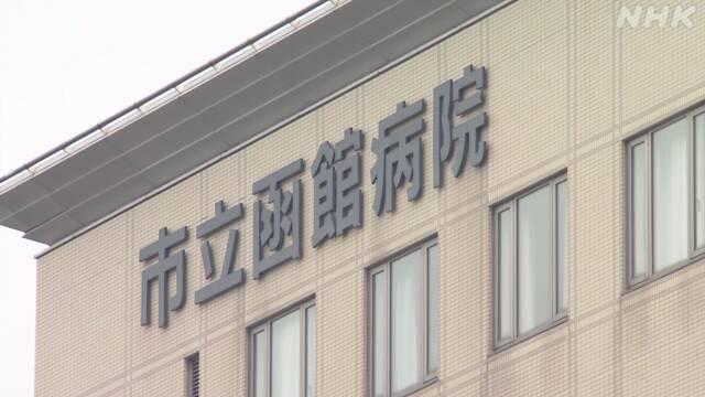函館 コロナ ウイルス 新型コロナ 北海道 感染拡大の函館で観光などに影響