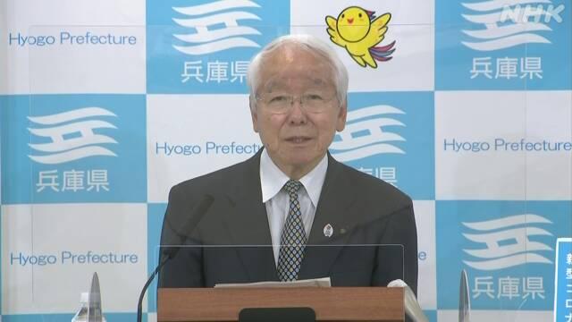 兵庫 井戸知事「一番の感染源は飲食の場面 特に注意を」