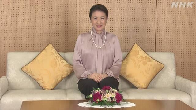 全文】皇后さま 誕生日にあたって寄せた文書 | 皇室 | NHKニュース
