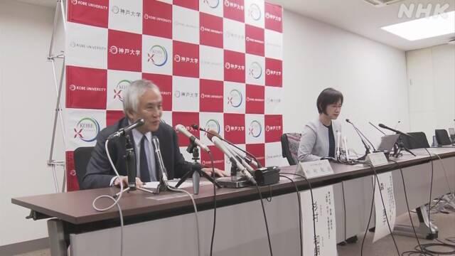 大学 コロナ 神戸 【まとめ】新型コロナウイルスへの対応について