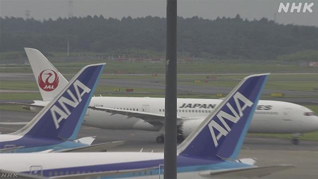 全日空と日本航空 国内線のキャンセル広がり 追加で減便