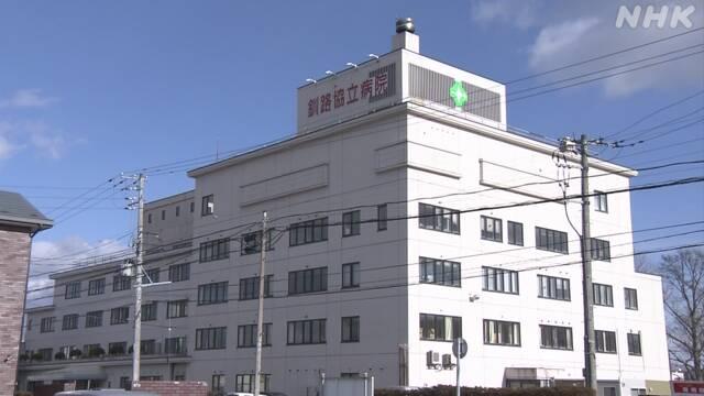 釧路 クラスター コロナ
