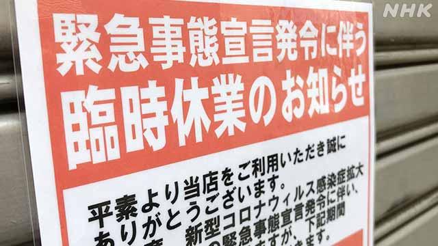 いつまで 緊急 事態 東京 宣言