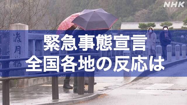 事態 宣言 福岡 緊急 解除