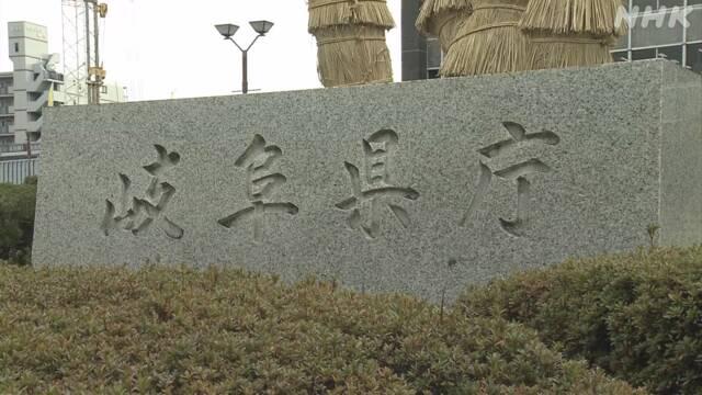 岐阜 県 新型 コロナ ウィルス