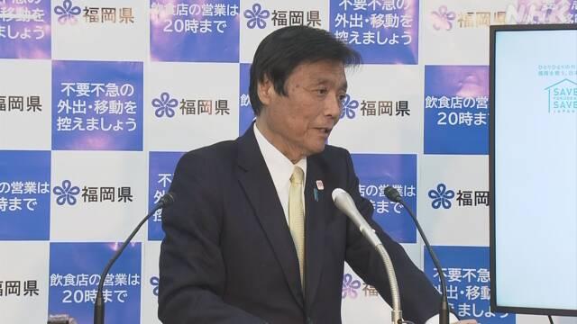 宣言 福岡 県 解除 事態 緊急