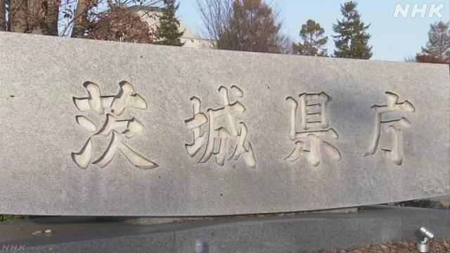 事態 宣言 県 緊急 茨城