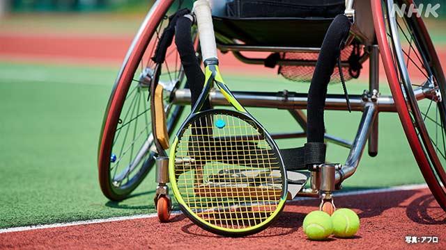 車いすテニスジャパンオープン コロナ影響 去年に続き中止決定