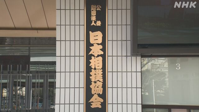 大相撲 九重部屋 新型コロナ 新たに3人陽性判定 計17人に