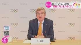 IOC バッハ会長「ことし7月23日の開幕に完全に集中している」
