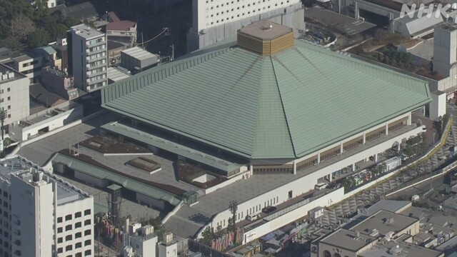 大相撲春場所 東京 両国の国技館に会場変更し開催へ