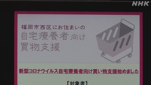 コロナ 者 感染 の 福岡 今日