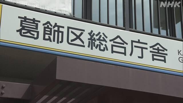 どこ 仙台 クラスター