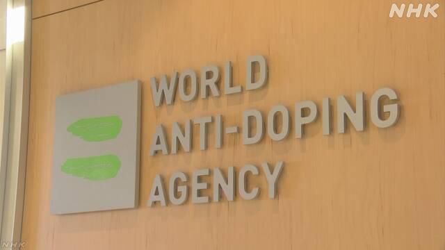 世界アンチドーピング機構 選手のワクチン接種「強く推奨」