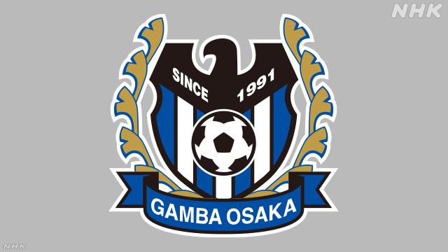 サッカーJ1 ガンバ 新たに選手1人の陽性確認 6日の試合中止に