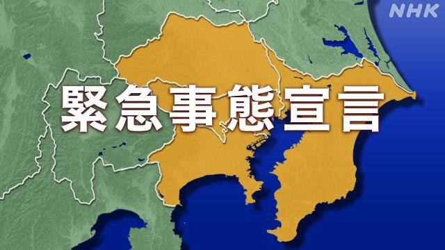 1都3県の緊急事態宣言 21日解除へ きょう決定   新型コロナウイルス ...