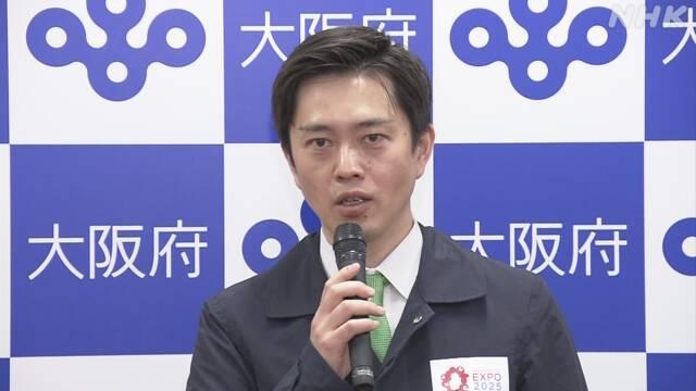 大阪 府 知事 吉村 さん 妻