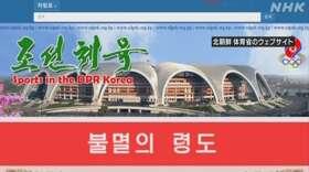 北朝鮮 東京オリンピック不参加の方針 新型コロナを理由に