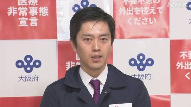 吉村知事 緊急事態宣言の要請へ 2021/04/19