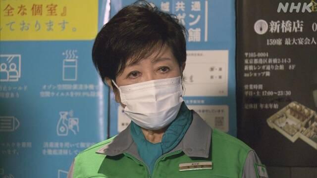 東京都 緊急事態宣言要請を検討 休業要請含む措置も調整を急ぐ