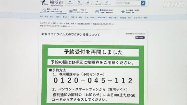 市 ワクチン 接種 個別 コロナ 横浜