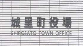モンゴルの空手の事前合宿が中止に コロナ影響 茨城 城里