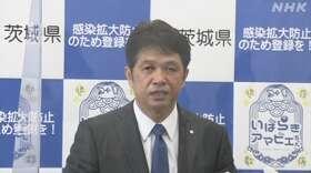 茨城県知事「大会組織委からの選手優先の病床確保 断った」