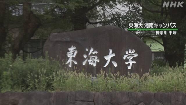 東海大 男子柔道部 学生55人が新型コロナ感染確認