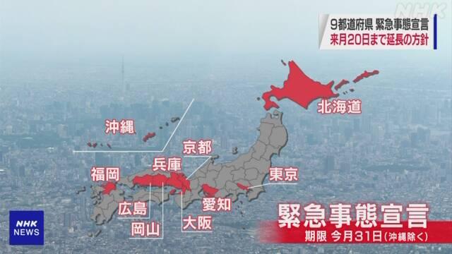 沖縄 緊急 事態 宣言 延長