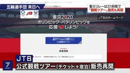 旅行業界 東京オリンピック公式観戦ツアー 販売再開の動きも